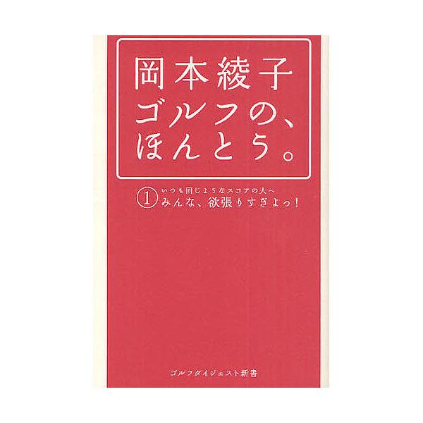 岡本綾子ゴルフの、ほんとう。 1/岡本綾子