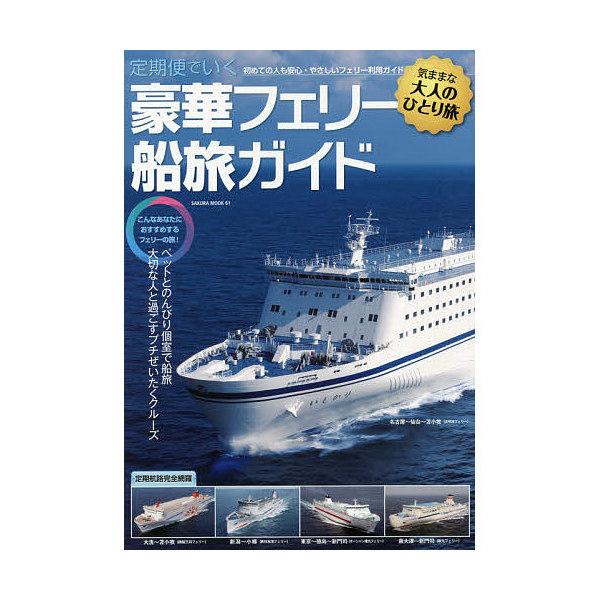 定期便でいく豪華フェリー船旅ガイド 初めての人も安心・やさしいフェリー利用ガイド/旅行