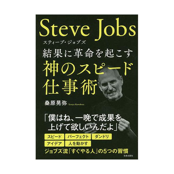 スティーブ・ジョブズ結果に革命を起こす神のスピード仕事術/桑原晃弥