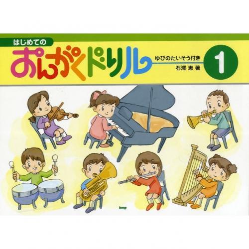 楽譜 はじめてのおんがくドリル 1/石澤恵