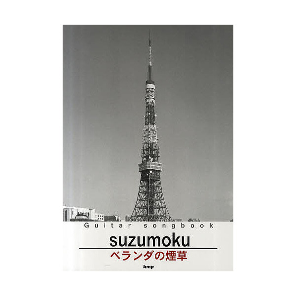suzumoku ベランダの煙草