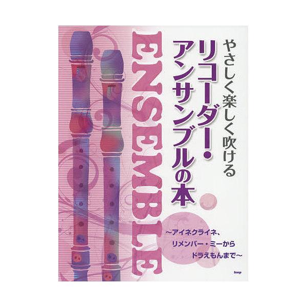 やさしく楽しく吹けるリコーダー・アンサンブルの本 アイネクライネ、リメンバー・ミーからドラえもんまで