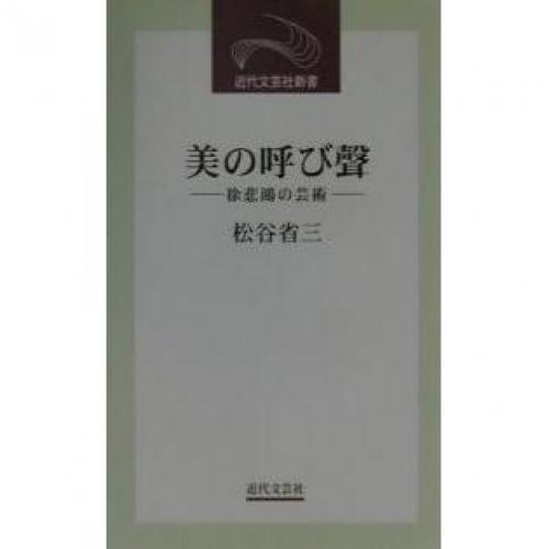 美の呼び声 徐悲鴻の芸術/松谷省三