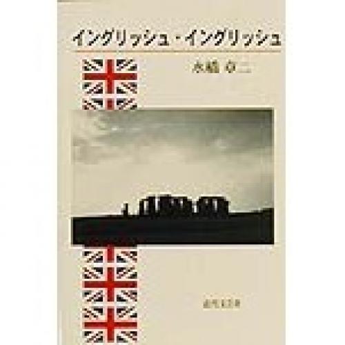 イングリッシュ・イングリッシュ/水橋章二