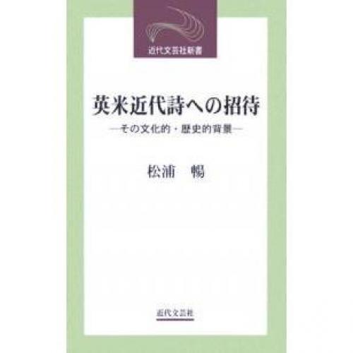 英米近代詩への招待 その文化的・歴史的背景/松浦暢