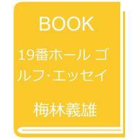 19番ホール ゴルフ・エッセイ/梅林義雄