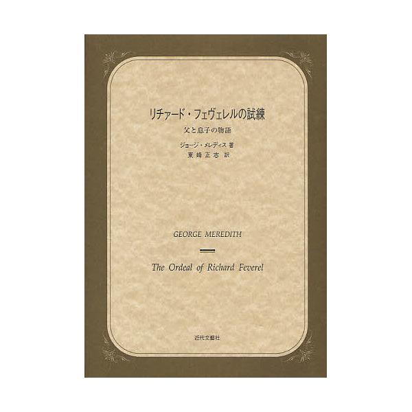 リチァード・フェヴェレルの試練 父と息子の物語/ジョージ・メレディス/東峰正志