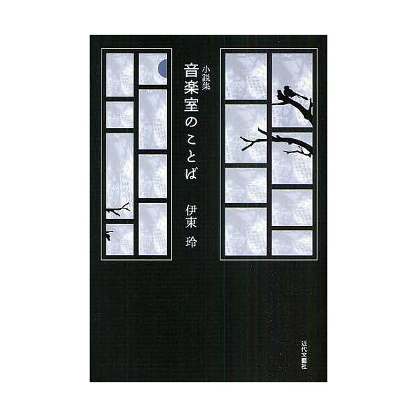 音楽室のことば 小説集/伊東玲