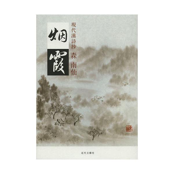 烟霞 現代漢詩抄/森南仙