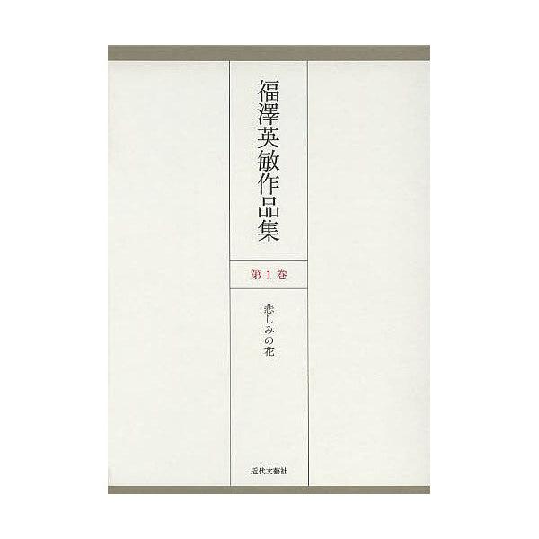福澤英敏作品集 第1巻/福澤英敏