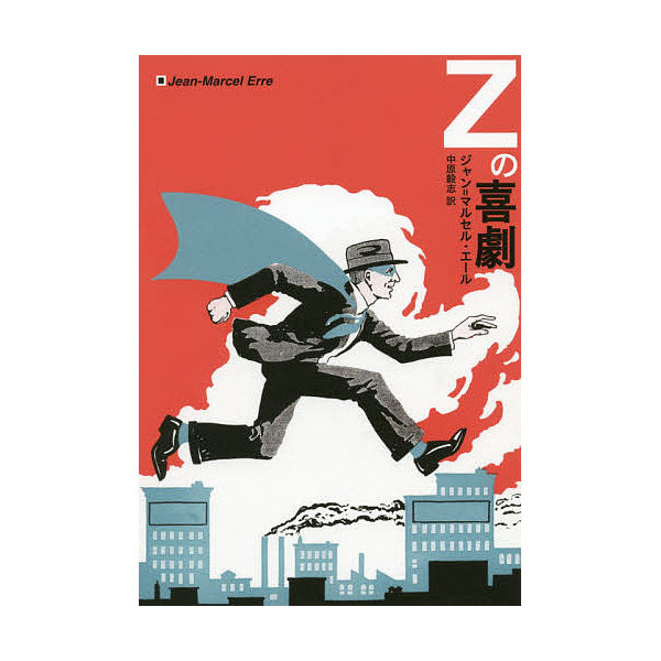 Zの喜劇/ジャン=マルセル・エール/中原毅志