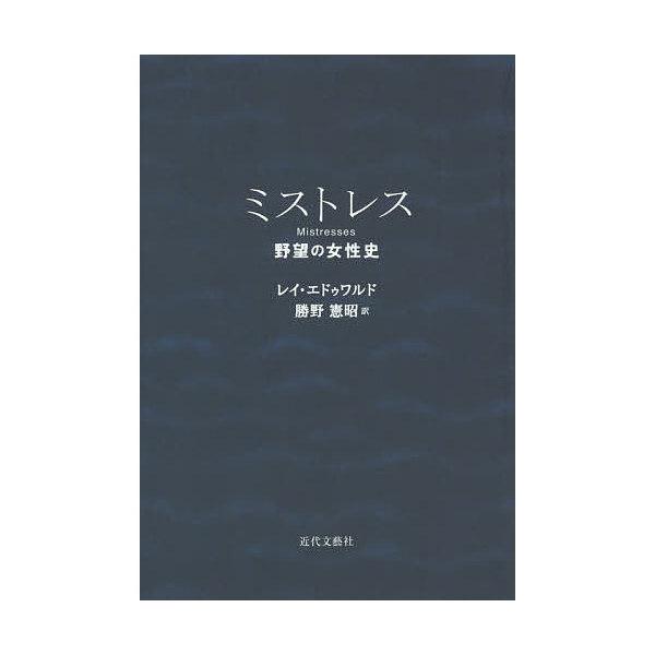 ミストレス 野望の女性史/レイ・エドゥワルド/勝野憲昭