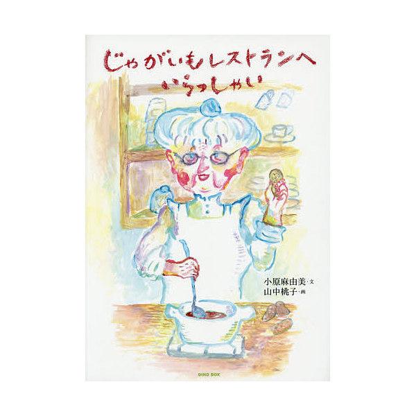じゃがいもレストランへいらっしゃい/小原麻由美/山中桃子/子供/絵本
