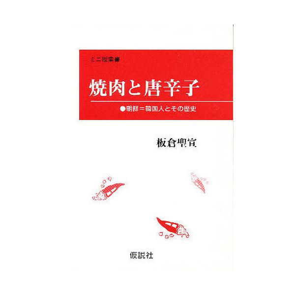 焼肉と唐辛子 朝鮮=韓国人とその歴史/板倉聖宣