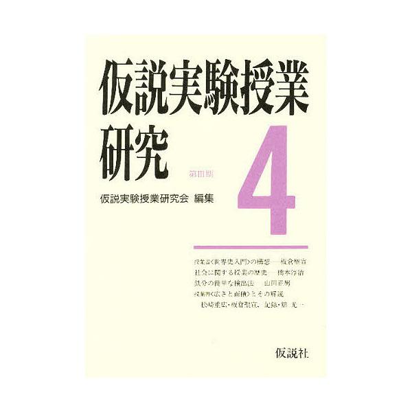 仮説実験授業研究 第3期 4/仮説実験授業研究会