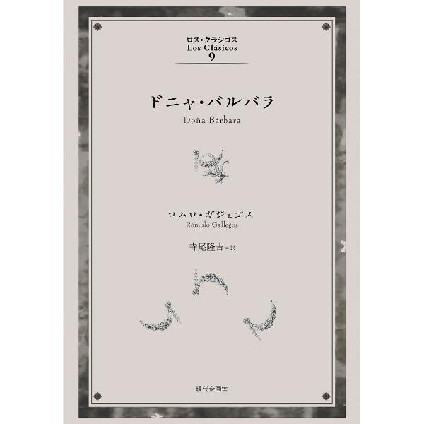ドニャ・バルバラ/ロムロ・ガジェゴス/寺尾隆吉