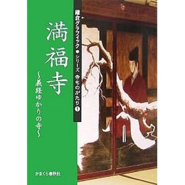 満福寺 義経ゆかりの寺/旅行