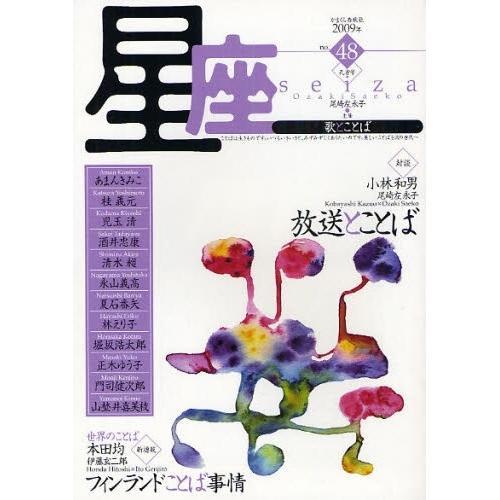 星座 歌とことば no.48(2009年孔雀号)/尾崎左永子