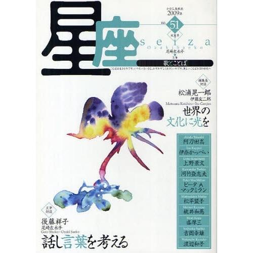 星座 歌とことば no.51(2009年秋麗号)/尾崎左永子