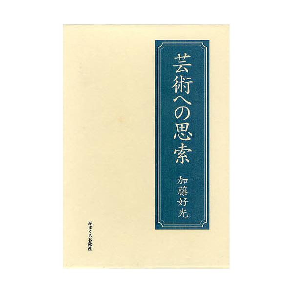 芸術への思索/加藤好光