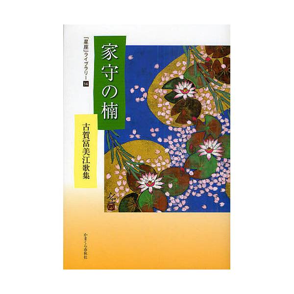 紀家守 - JapaneseClass.jp