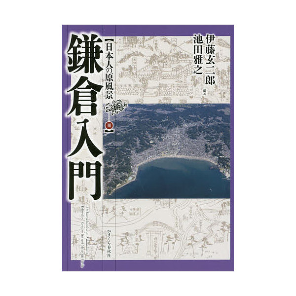 鎌倉入門/伊藤玄二郎/池田雅之