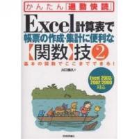 Excel計算表で帳票の作成・集計に便利な〈関数〉技 2/川口輝久