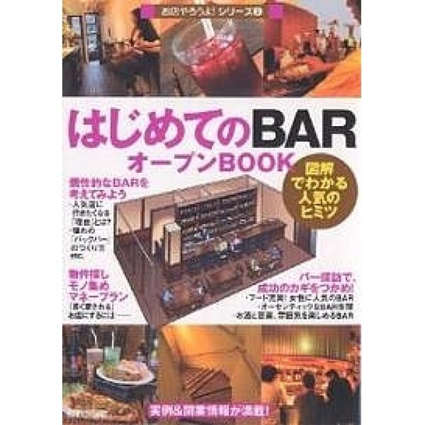 はじめての「BAR」オープンBOOK 図解でわかる人気のヒミツ/バウンド