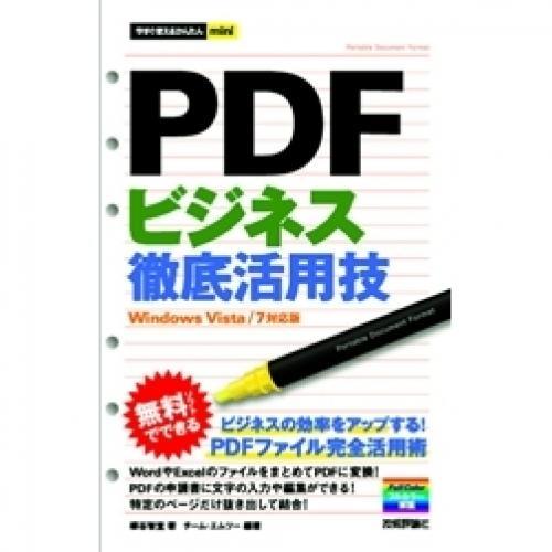 PDFビジネス徹底活用技/柳谷智宣/チーム・エムツー