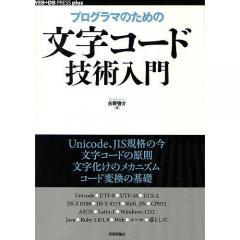 プログラマのための文字コード技術入門/矢野啓介