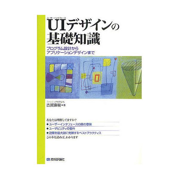 UI(ユーザーインタフェース)デザインの基礎知識 プログラム設計からアプリケーションデザインまで/古賀直樹