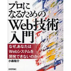 プロになるためのWeb技術入門 なぜ,あなたはWebシステムを開発できないのか/小森裕介