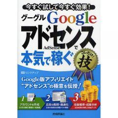 Google AdSenseで本気で稼ぐコレだけ!技 今すぐ試して今すぐ効果!/リンクアップ
