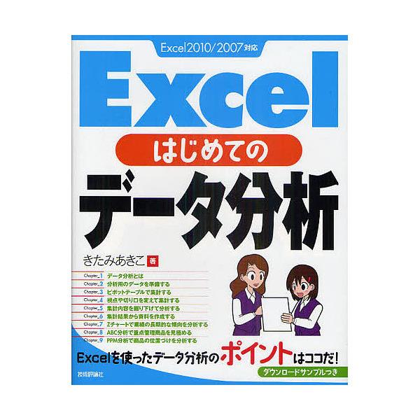 Excelはじめてのデータ分析/きたみあきこ