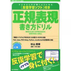 正規表現書き方ドリル 反復学習ソフト付き/杉山貴章/木本裕紀