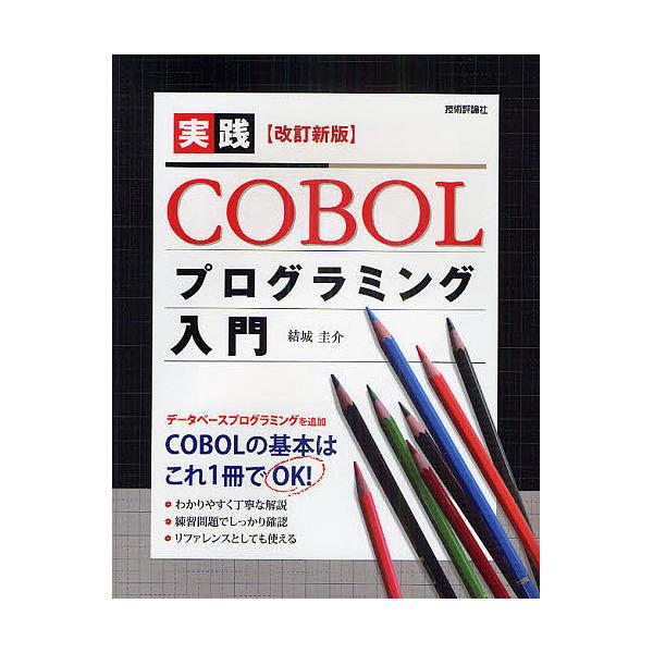 実践COBOLプログラミング入門/結城圭介