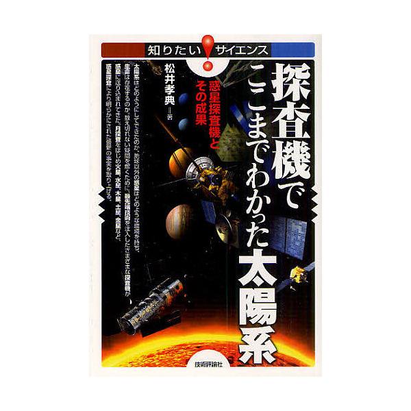 探査機でここまでわかった太陽系 惑星探査機とその成果/松井孝典