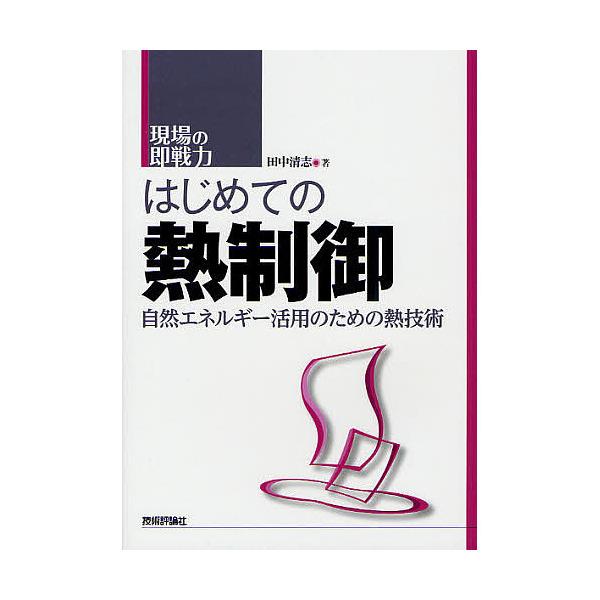 はじめての熱制御 自然エネルギー活用のための熱技術/田中清志