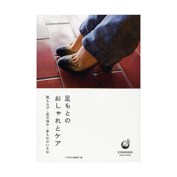 足もとのおしゃれとケア 靴えらび・足の悩み・手入れのいろは/COMODO編集部