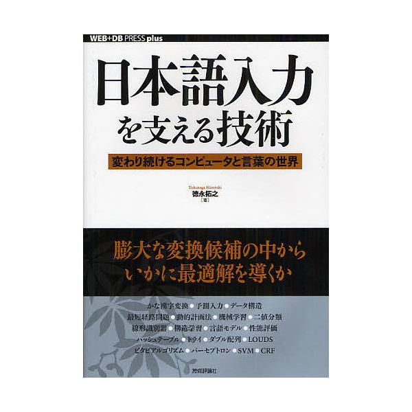 日本語入力を支える技術 変わり続けるコンピュータと言葉の世界/徳永拓之