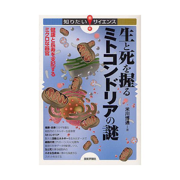 生と死を握るミトコンドリアの謎 健康と長寿を支配するミクロな器官/米川博通