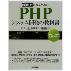 即戦力になるためのPHPシステム開発の教科書/マッキーソフト株式会社/鶴田展之