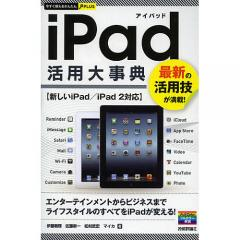 iPad活用大事典 最新の活用技が満載!/伊藤朝輝/佐藤新一/松村武宏