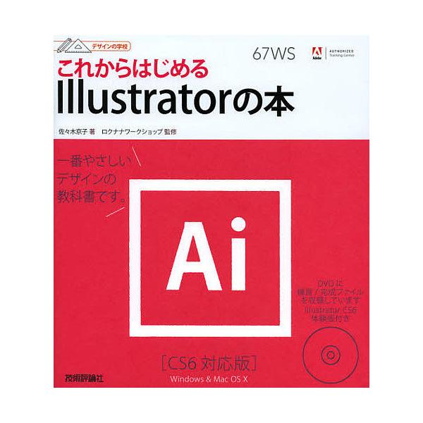 これからはじめるIllustratorの本/佐々木京子/ロクナナワークショップ