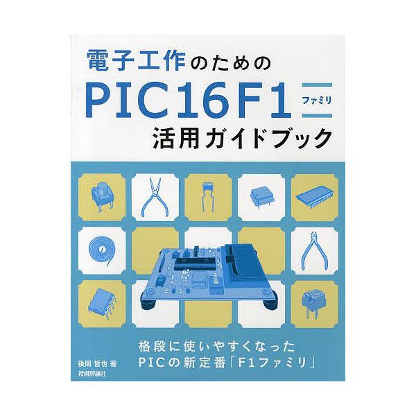 電子工作のためのPIC16F1ファミリ活用ガイドブック/後閑哲也