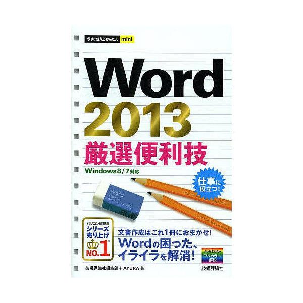 Word 2013厳選便利技/技術評論社編集部/AYURA