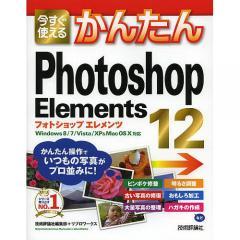 今すぐ使えるかんたんPhotoshop Elements 12/技術評論社編集部/リブロワークス