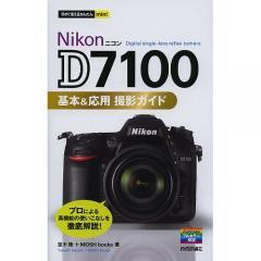 Nikon D7100基本&応用撮影ガイド/並木隆/MOSHbooks