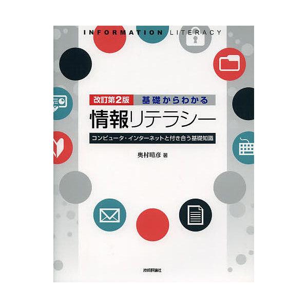基礎からわかる情報リテラシー コンピュータ・インターネットと付き合う基礎知識/奥村晴彦