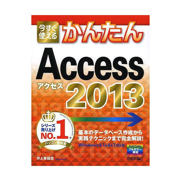 今すぐ使えるかんたんAccess 2013/井上香緒里